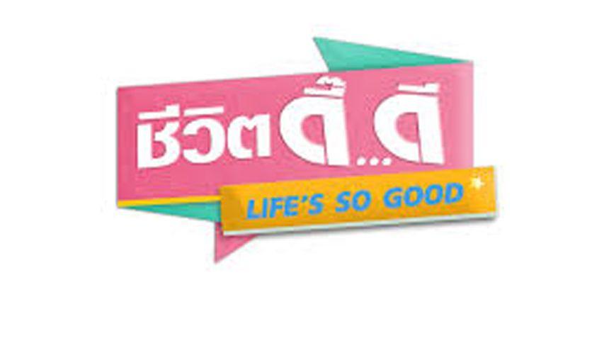 ชีวิตดี๊ดี | ดิว อรุณพงศ์ | 03-09-2020 EP.34