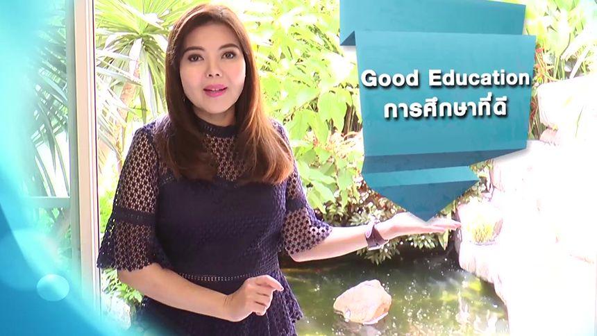 ศัพท์สอนรวย | Good Education = การศึกษาที่ดี | 02-09-63 EP.39[1/16]