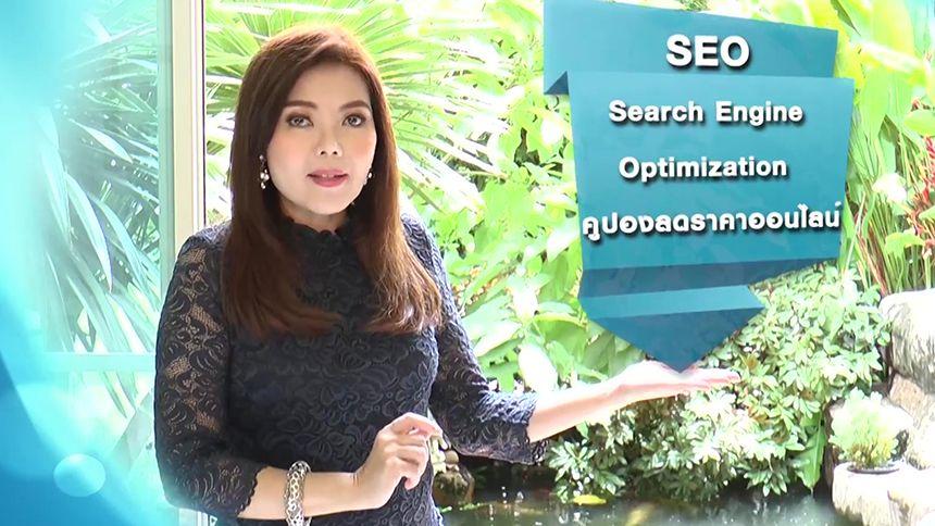 ศัพท์สอนรวย | SEO Search Engine Optimization = คูปองลดราคาออนไลน์ | 09-09-63 EP.42[1/16]