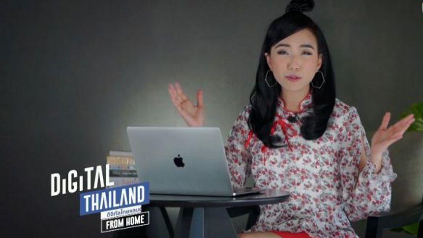 ดิจิตอลไทยแลนด์ | รองผู้ว่าการท่องเที่ยวแห่งประเทศไทย | 26-09-2020 EP.35[1/16]