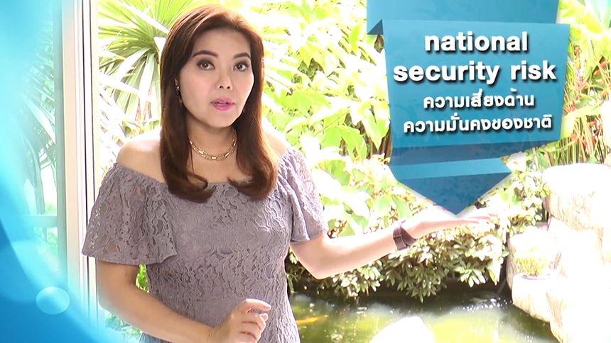 ศัพท์สอนรวย | national security risk = ความเสี่ยงด้านความมั่นคงของชาติ | 01-09-63 EP.38[1/16]