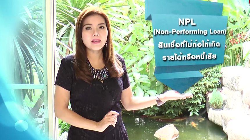 ศัพท์สอนรวย | NPL (Non-Performing Loan) = สินเชื่อที่ไม่ก่อให้เกิดรายได้หรือหนี้เสีย EP.45[1/16]
