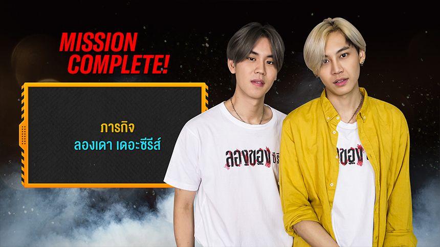 Mission Complete เปรม วรุศ - บุ๋น นพณัฐ | ลองของซีรีส์ EP.21