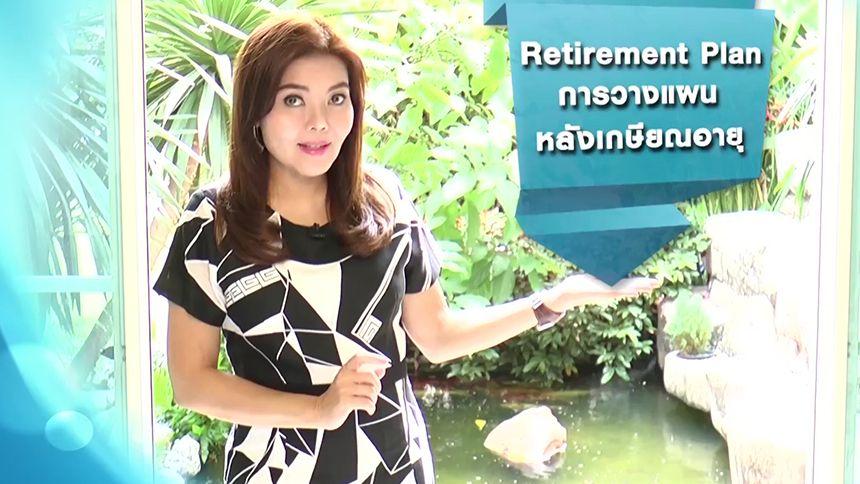 ศัพท์สอนรวย | Retirement Plan = การวางแผนหลังเกษียณอายุ | 21-09-63 EP.44[1/16]