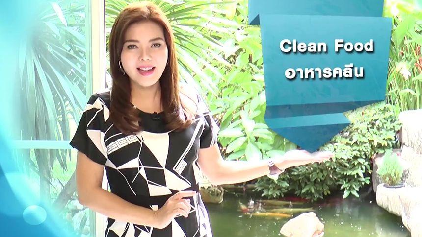 ศัพท์สอนรวย | Clean Food = อาหารคลีน | 28-09-63 EP.47[1/16]