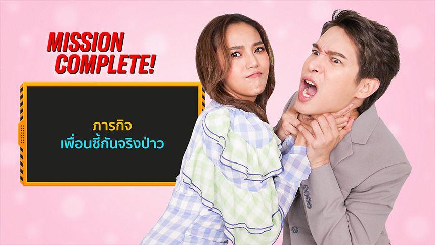 Mission Complete เม นิศาชล - พีท พล | เมียอาชีพ EP.24