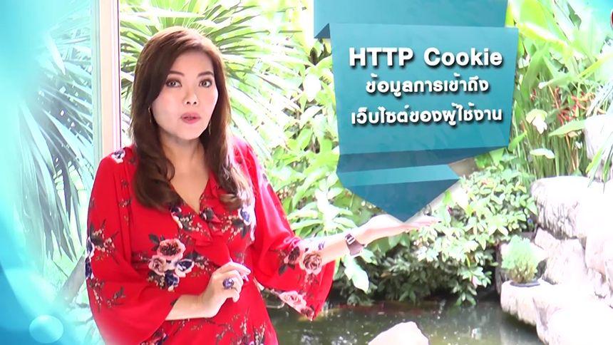 ศัพท์สอนรวย | HTTP Cookie = ข้อมูลการเข้าถึงเว็บไซต์ของผู้ใช้งาน EP.49[1/16]