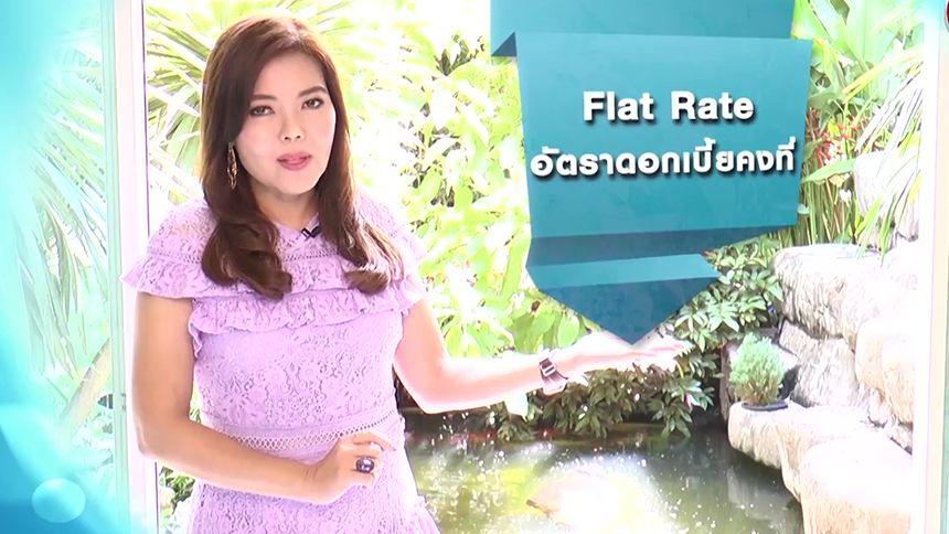 ศัพท์สอนรวย | Flat Rate = อัตราดอกเบี้ยคงที่ | 05-10-63 EP.50[1/16]