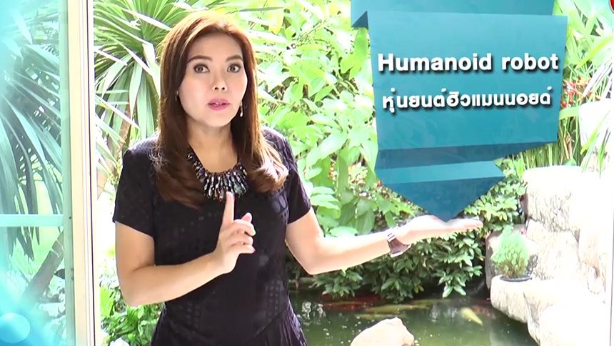 ศัพท์สอนรวย | Humanoil robot = หุ่นยนต์ฮิวแมนนอยด์ | 29-09-63 EP.48[1/16]