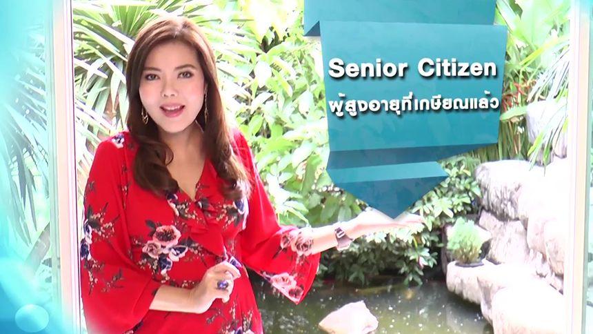 ศัพท์สอนรวย | Senior Citizen = ผู้สูงอายุที่เกษียณแล้ว | 06-10-63 EP.51[1/16]