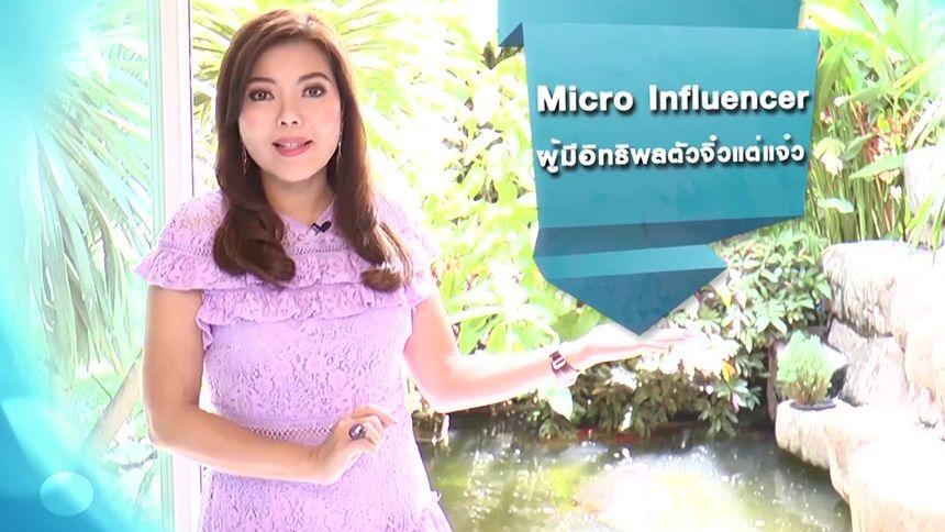 ศัพท์สอนรวย | Micro Influencer = ผู้มีอิทธิพลตัวจิ๋วแต่แจ๋ว | 07-10-63 EP.52[1/16]