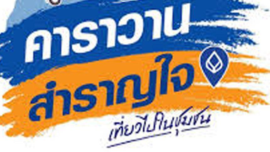 สาขาพาชิม โดยธนาคารกรุงเทพ : ร้านอิ่มอร่อยปลาแม่น้ำ จ.ชัยนาท ออกอากาศวันที่ 31 ต.ค. 63 ทางช่อง 33 EP.36