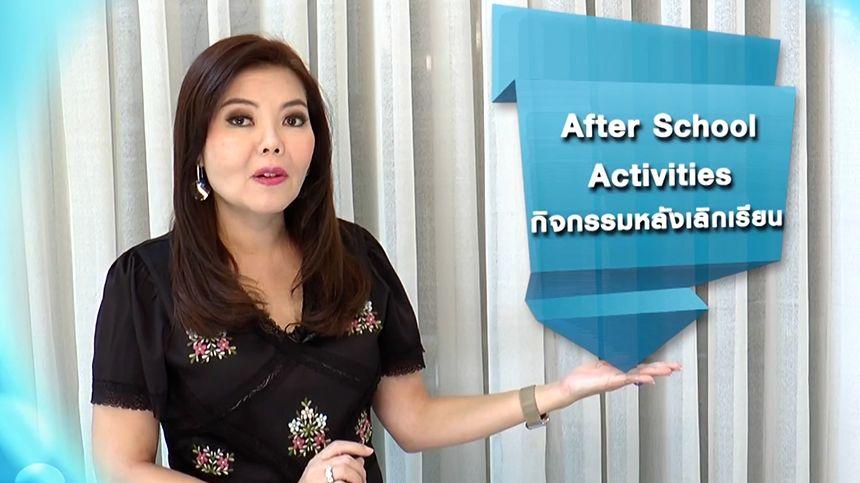 ศัพท์สอนรวย | After School Activities = กิจกรรมหลังเลิกเรียน | 18-11-63 EP.68