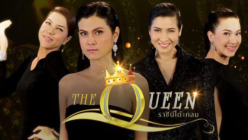 ราชินีโต๊ะกลม The Queen |  THE WORLD'S FIRST VERTICAL DESTINATION | 01-11-63 EP.45