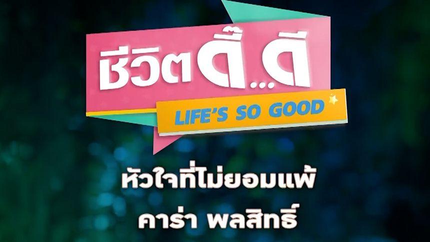 ชีวิตดี๊ดี Life's so good | คาร่า พลสิทธิ์ | 12-11-63 EP.44