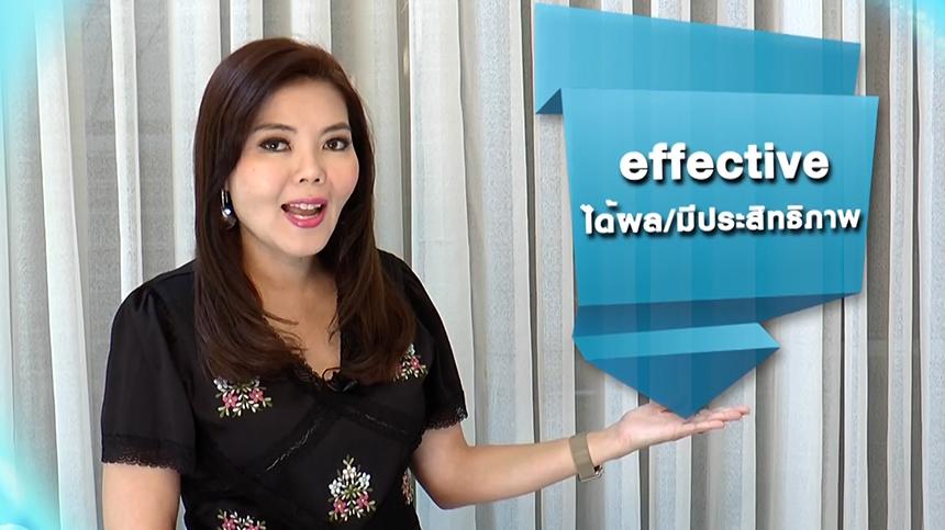 ศัพท์สอนรวย | Effective = ได้ผล/มีประสิทธิภาพ | 16-11-63 EP.66