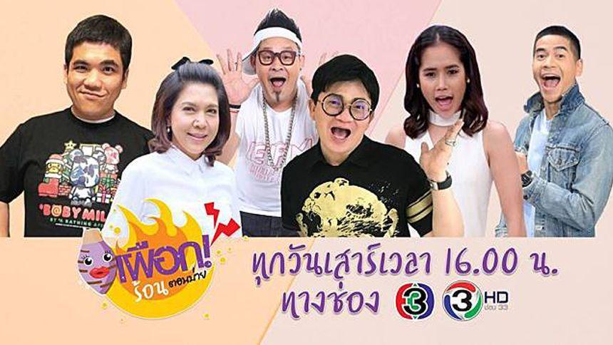 เผือกร้อนตอนบ่าย | Hollywood Game Night Thailand | 14-11-63 EP.18