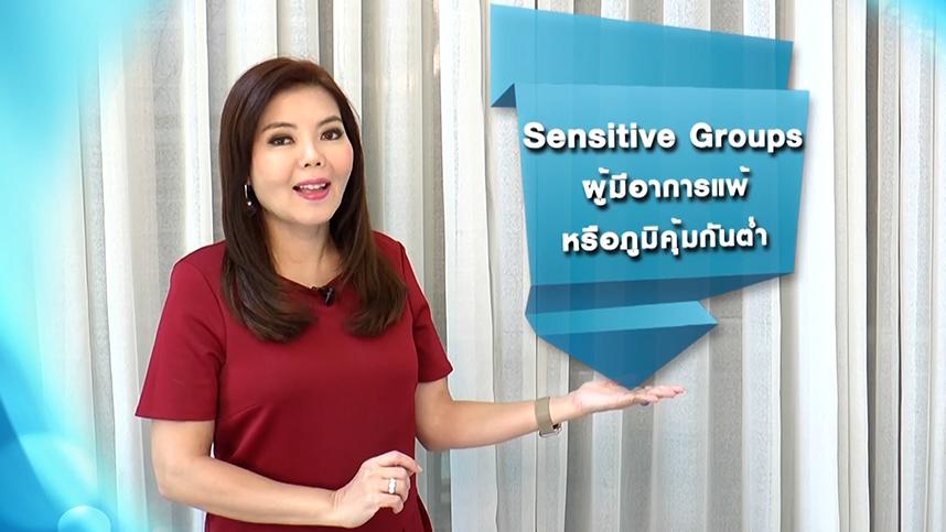 ศัพท์สอนรวย | Sensitive Groups = ผู้มีอาการแพ้หรือภูมิคุ้มกันต่ำ | 17-11-63 EP.67