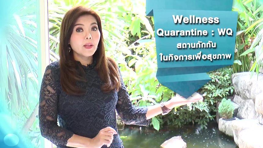 ศัพท์สอนรวย | Wellness Quarantine : WQ = สถานกักกันในกิจการเพื่อสุขภาพ | 20-10-63 EP.56