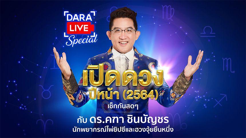 Dara Live l Special เช็กดวงปี 2564 EP.23