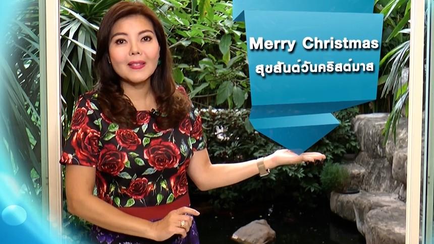 ศัพท์สอนรวย | Merry Christmas = สุขสันต์วันคริสต์มาส | 22-12-63 EP.82