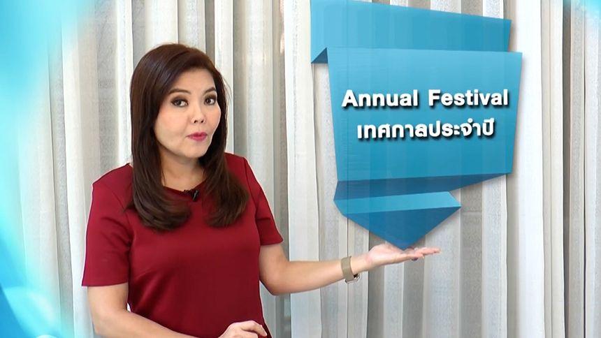 ศัพท์สอนรวย | Annual Festival = เทศกาลประจำปี | 23-11-63 EP.69