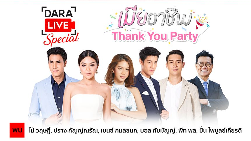 Dara Live l Special เมียอาชีพ Thank You Party EP.8