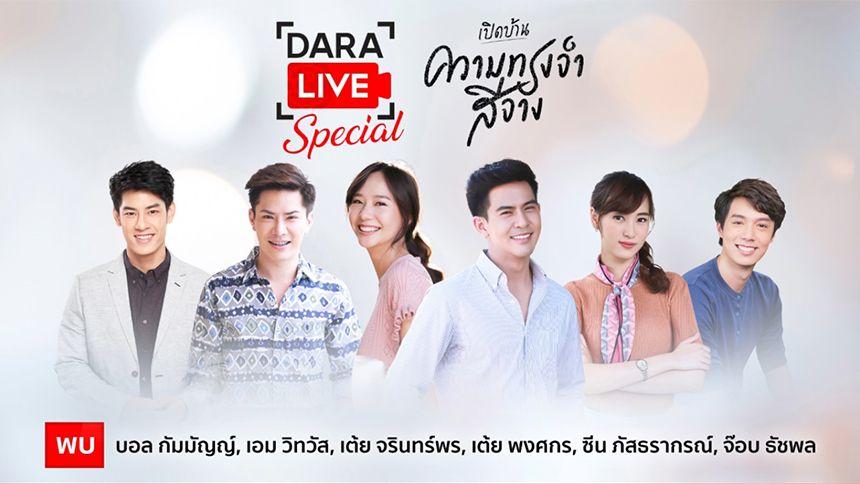 "Dara Live l Special เปิดบ้าน ""ความทรงจำสีจาง"" 2 EP.9"