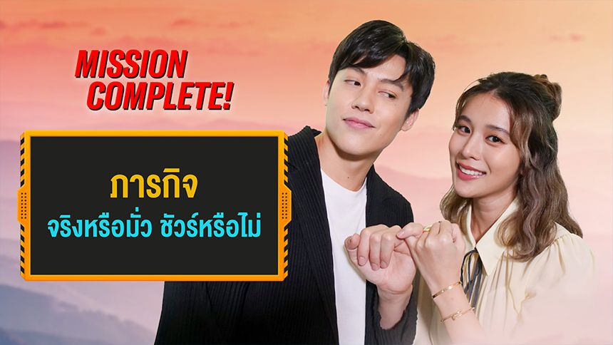 Mission Complete | ตราบฟ้ามีตะวัน EP.30
