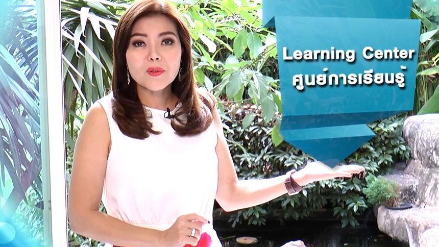 ศัพท์สอนรวย | Learning Center = ศูนย์การเรียนรู้ | 07-12-63 EP.75