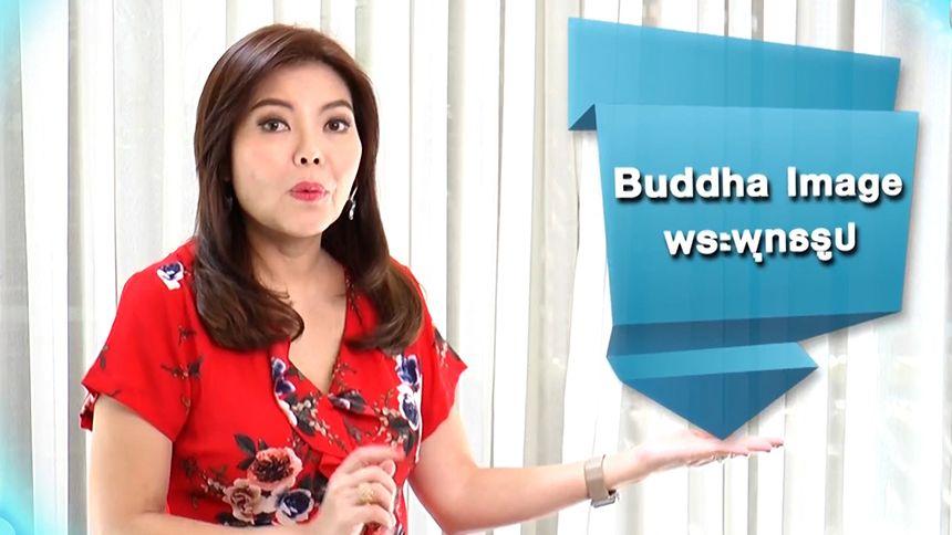 ศัพท์สอนรวย | Buddha Image = พระพุทธรูป | 01-12-63 EP.73