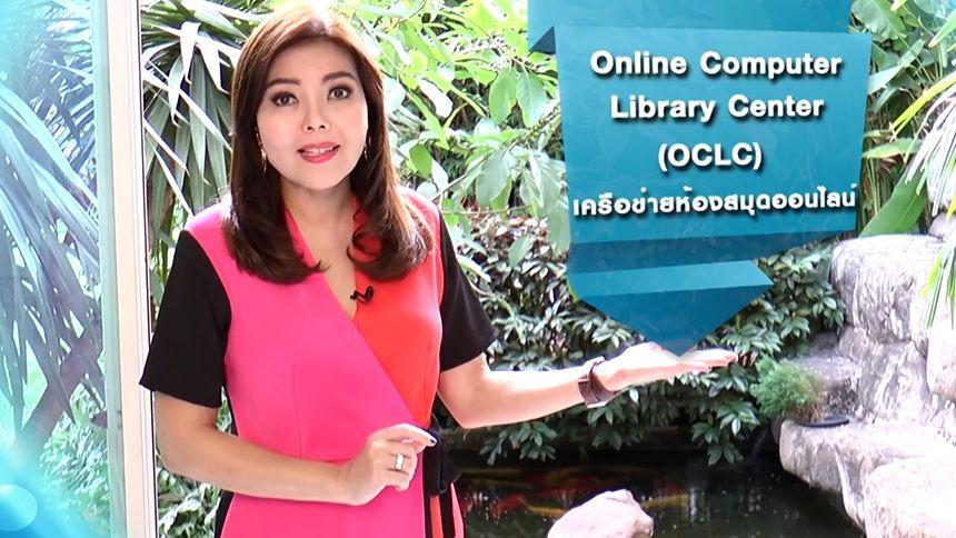 ศัพท์สอนรวย | Online Computer Library Center (OCLC) = เครือข่ายห้องสมุดออนไลน์ | 08-12-63 EP.76