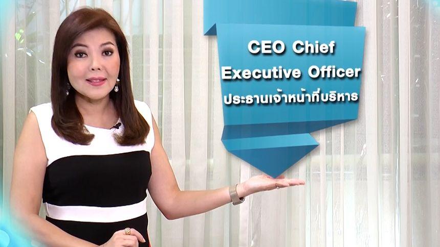 ศัพท์สอนรวย | CEO Chief Executive Officer = ประธานเจ้าหน้าที่บริหาร | 16-12-63 EP.80
