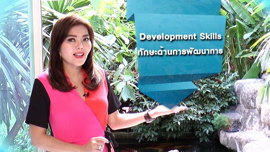 ศัพท์สอนรวย | Development Skills = ทักษะด้านการพัฒนาการ | 25-11-63 EP.71