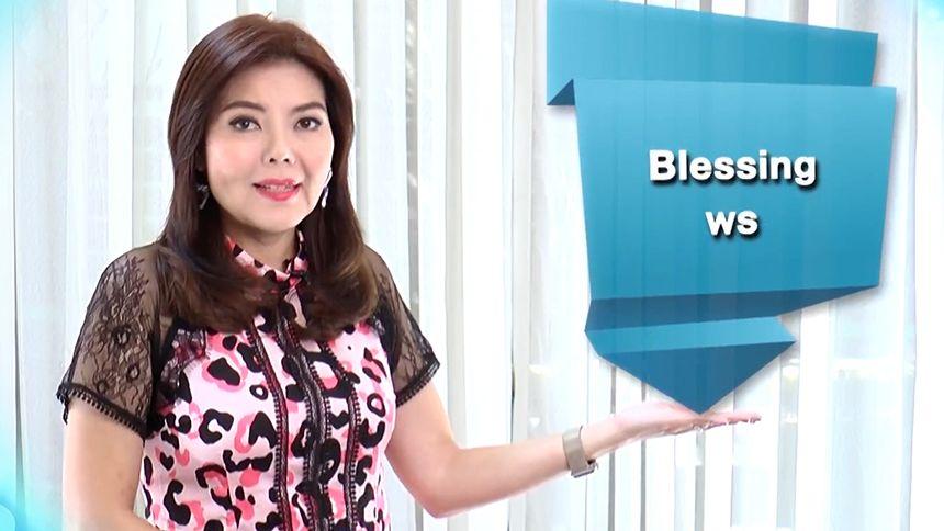 ศัพท์สอนรวย | Blessing = พร | 30-11-63 EP.72