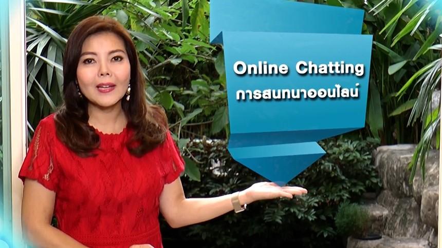 ศัพท์สอนรวย | Online Chatting = การสนทนาออนไลน์ | 21-12-63 EP.81