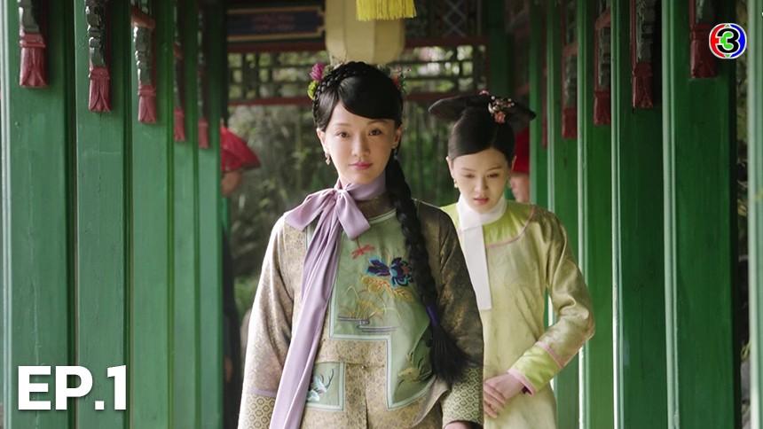 Ruyi's Royal love in the palace หรูอี้ จอมนางเคียงบัลลังก์ EP.1