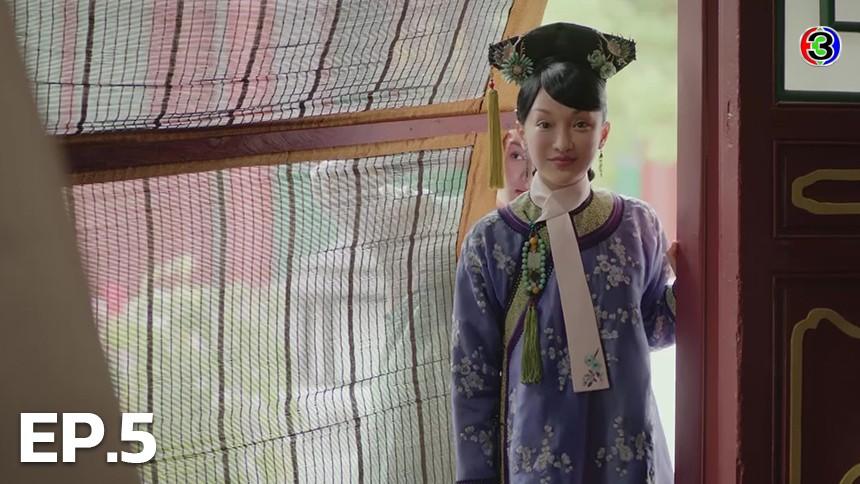 Ruyi's Royal love in the palace หรูอี้ จอมนางเคียงบัลลังก์ EP.5