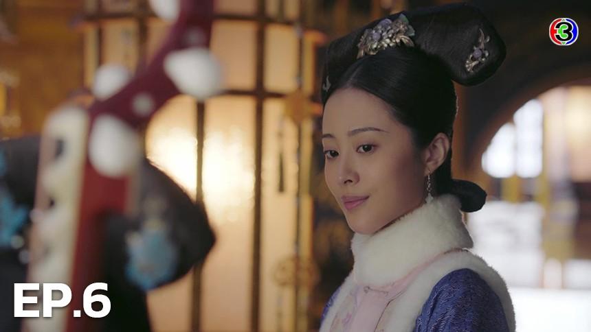 Ruyi's Royal love in the palace หรูอี้ จอมนางเคียงบัลลังก์ EP.6