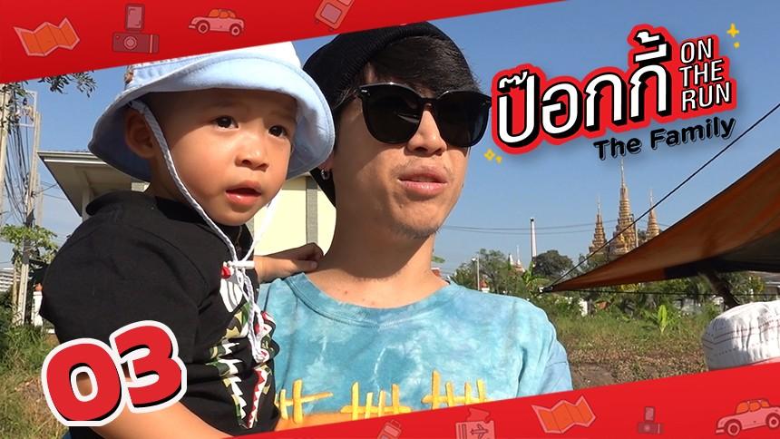 ป๊อกกี้ช็อก !! หาหมอด่วน มีก้าหูมีปัญหา ? | ป๊อกกี้ On the Run The Family EP.3