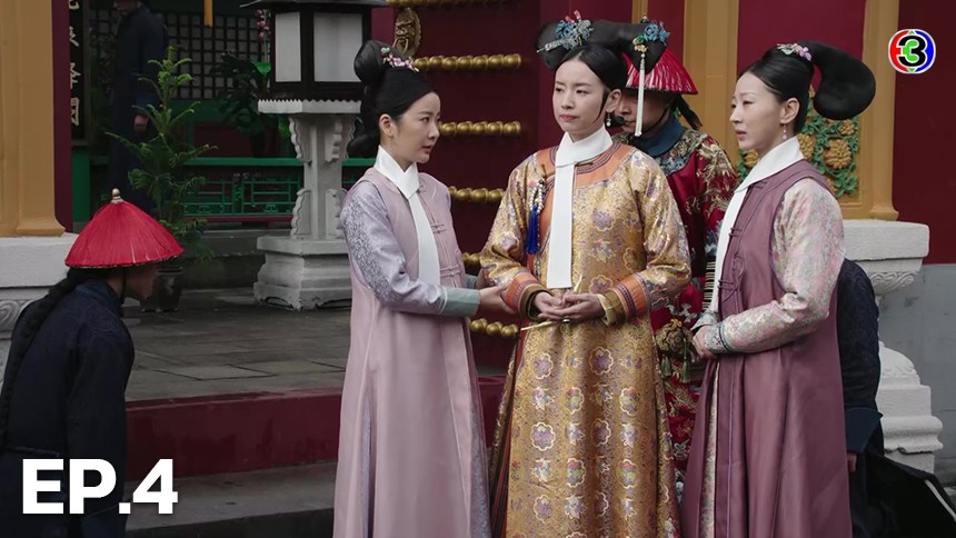 Ruyi's Royal love in the palace หรูอี้ จอมนางเคียงบัลลังก์ EP.4