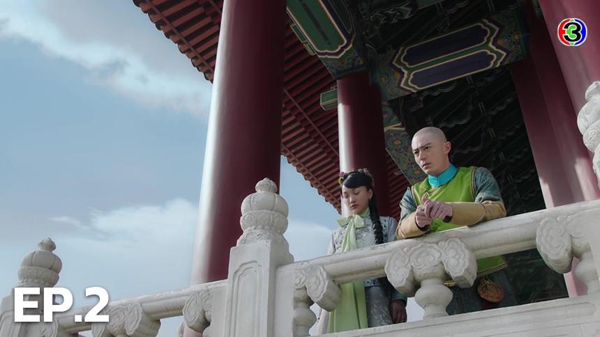 Ruyi's Royal love in the palace หรูอี้ จอมนางเคียงบัลลังก์ EP.2