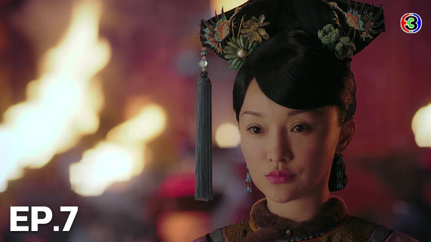 Ruyi's Royal love in the palace หรูอี้ จอมนางเคียงบัลลังก์ EP.7