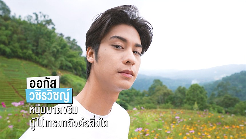 เตรียมพบกับ ออกัส วชิรวิชญ์ ใน Thailand, I Miss You!