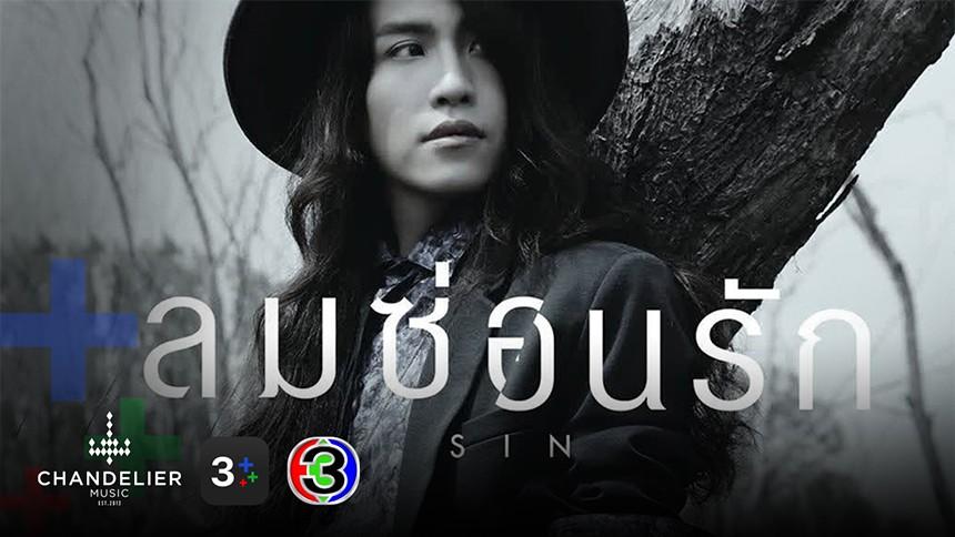 ลมซ่อนรัก Ost. ลมซ่อนรัก | Sin | Official MV