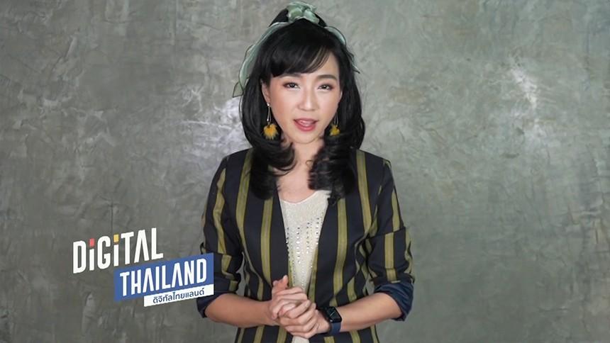 ดิจิตอลไทยแลนด์ | ใบกำกับภาษีอิเล็กทรอนิกส์ | 23-01-2021 EP.51