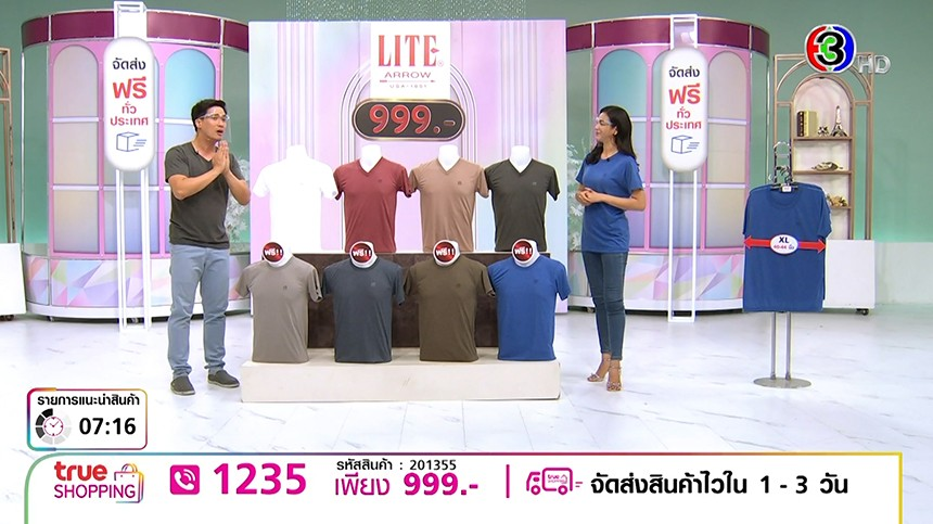 True Shopping EP.64