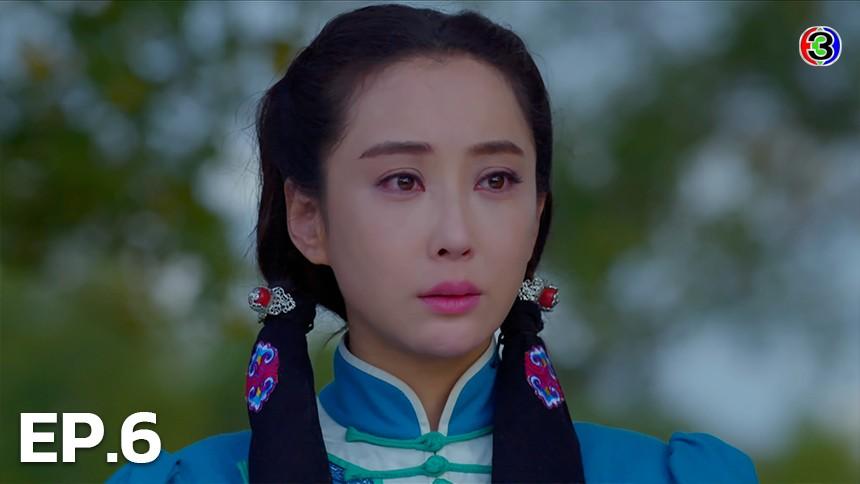 The Legend of Jasmine ตำนานรักซูม่อเอ๋อ EP.6