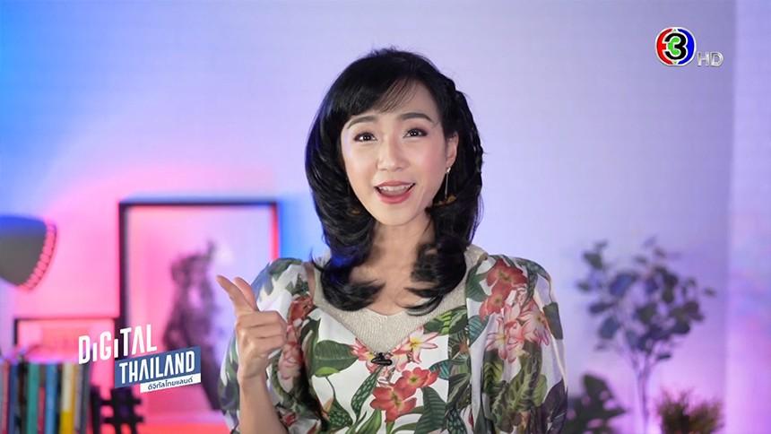 ดิจิตอลไทยแลนด์ | เทคนิคค้นหาเนื้อคู่ | 16-01-2021 EP.50