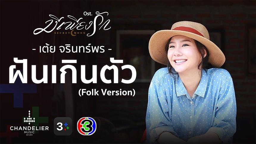 ฝันเกินตัว (Folk Version) Ost.มีเพียงรัก | เต้ย จรินทร์พร | Official MV
